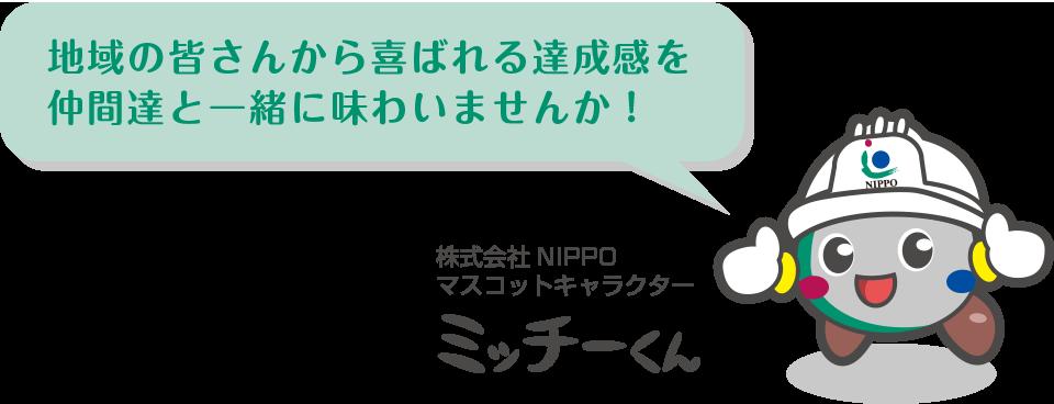 地域の皆さんから喜ばれる達成感を仲間達と一緒に味わいませんか!株式会社NIPPOマスコットキャラクターミッチーくん